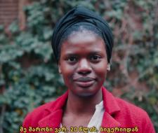 მრავალფეროვნების სახეები - ნიგერიელი გოგო თბილისში